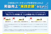 """【7/25(木)】Webとマーケティングを学ぶ、利益向上""""実践会議""""セミナーを開催します"""