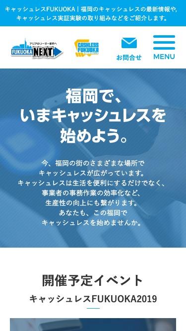 キャッシュレスFUKUOKA実行委員会のスマートフォン表示