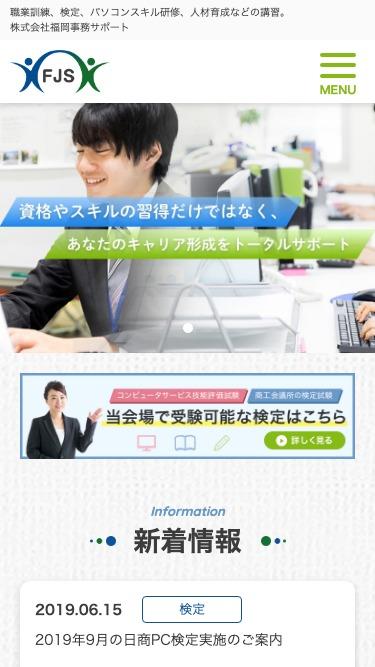 株式会社福岡事務サポートのスマートフォン表示
