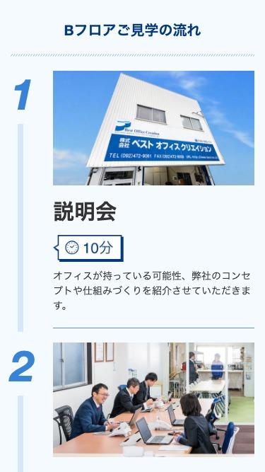 株式会社ベストオフィスクリエイションのスマートフォン表示