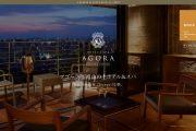 ホテルのホームページ制作でデザインを参考にしたいWebサイトまとめ